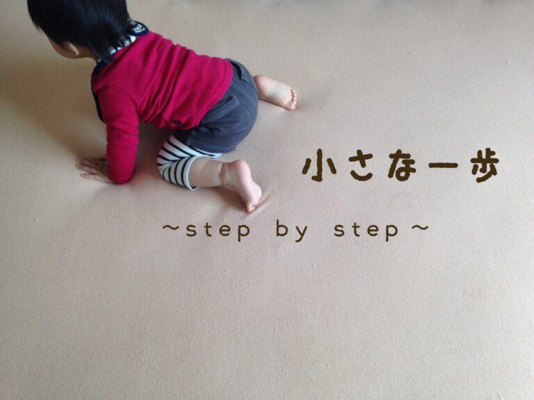 小さな一歩~stepby step~