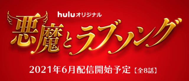 悪魔とラブソング Huluドラマ キャスト