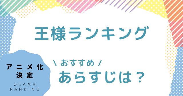 王様ランキング アニメ 声優