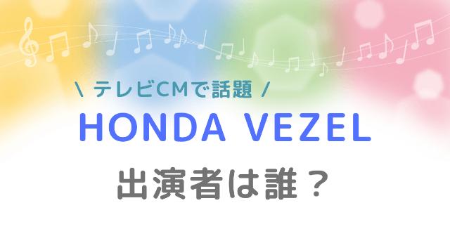 HONDA CM 藤井風