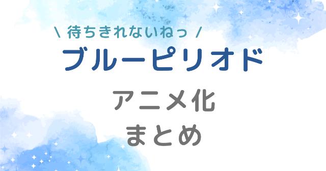 ブルーピリオド アニメ いつから 声優