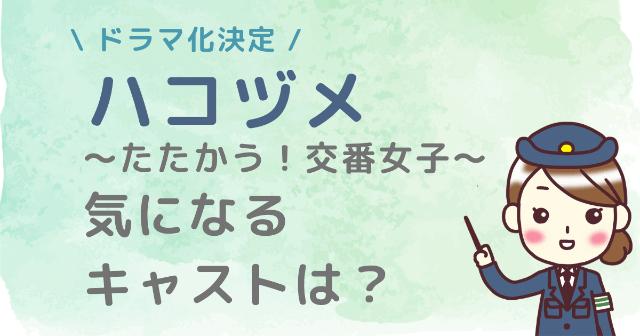 ハコヅメ ドラマ キャスト 誰