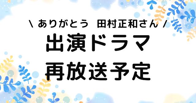 田村正和 追悼 番組 古畑任三郎