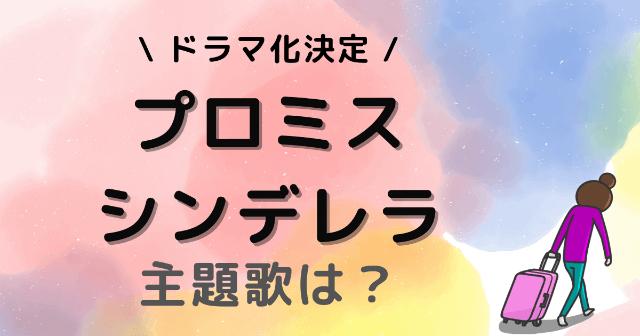 プロミス シンデレラ ドラマ キャスト
