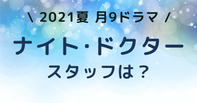 月9 ナイトドクター ドラマ キャスト