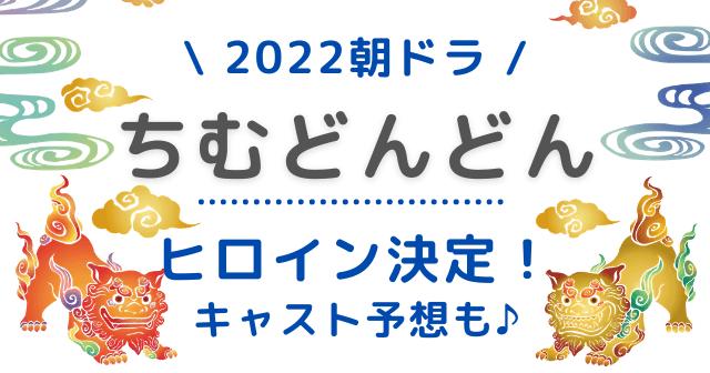大河ドラマ 2022 予想
