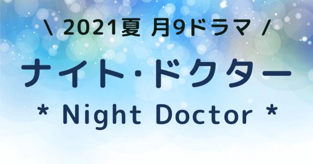 ドラマ ナイトドクター エキストラ