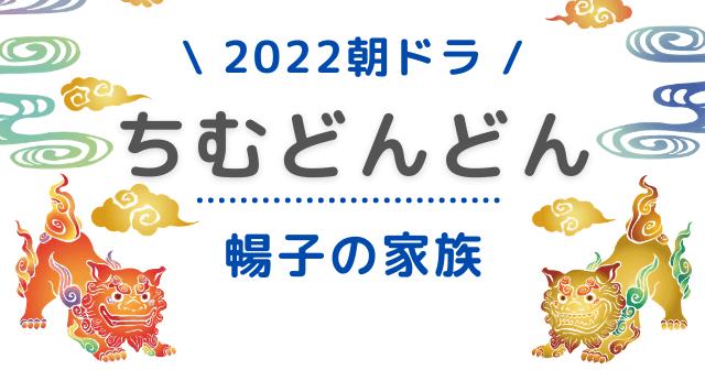 朝ドラ 2022 キャスト