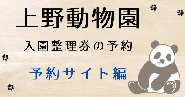 上野動物園 予約 できない
