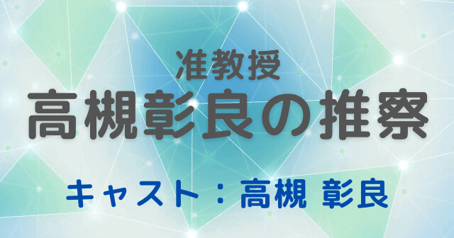 伊野尾慧 ドラマ 初主演 神宮寺勇太