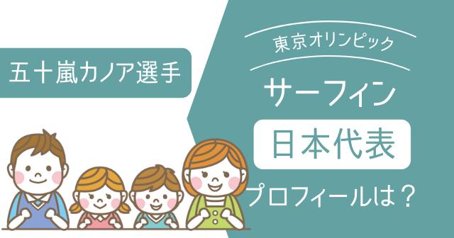 サーフィン 五十嵐カノア 経歴