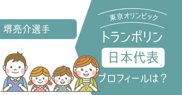 トランポリン 堺亮介 経歴