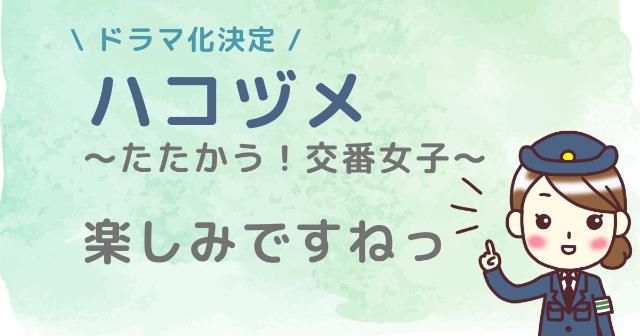 ドラマ ハコヅメ エキストラ