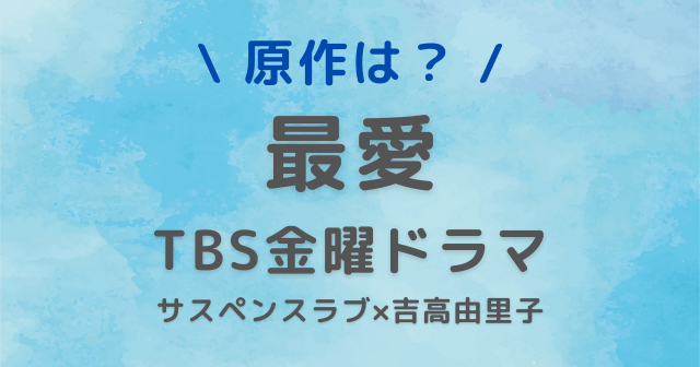 TBS ドラマ 最愛 キャスト