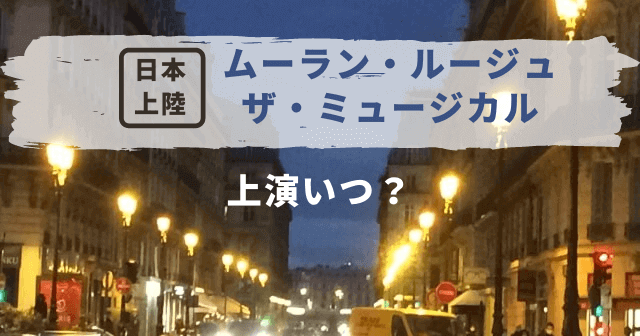 ムーラン ルージュ ミュージカル 日本公演 キャスト