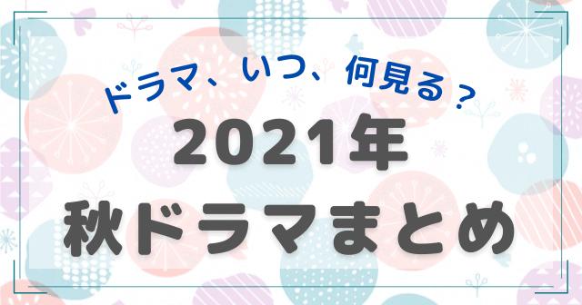 2021 秋ドラマ いつ