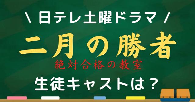 ドラマ 二月の勝者 生徒役