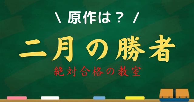 二月の勝者 ドラマ キャスト 生徒