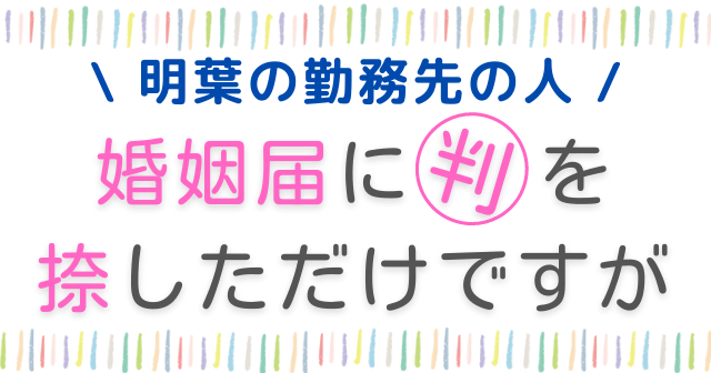 ドラマ ハンオシ キャスト