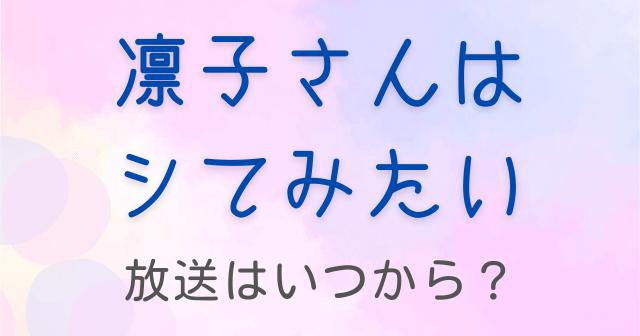 凛子さんはシてみたい キャスト