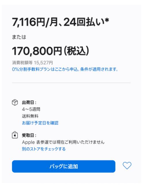 iPhone13 値段 楽天モバイル